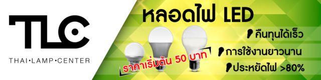 ขายหลอดไฟ มอก. LED Bulb ราคาส่ง  5 w ราคา 5o บาท 7w ราคา 70 บาท 10 w ราคา 100 บาท