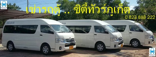 เช่ารถตู้เที่ยวภูเก็ต ราคาถูก จองเช่ารถตู้เที่ยวในภูเก็ต ราคาพิเศษ