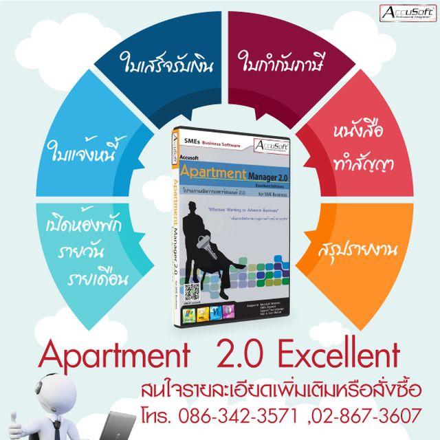 โปรแกรมอพาร์ทเมนท์ Apartment Management 2.0 Excellent