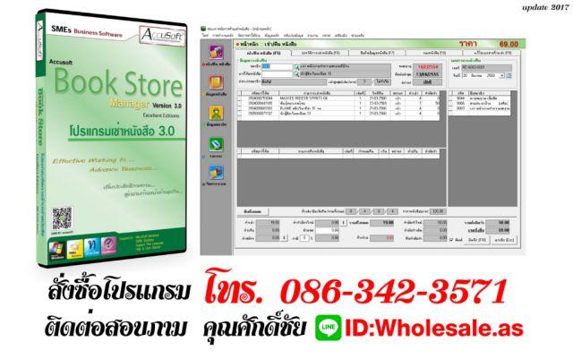 โปรแกรมร้านเช่าหนังสือ Book Store Manager 3.0 Excellent