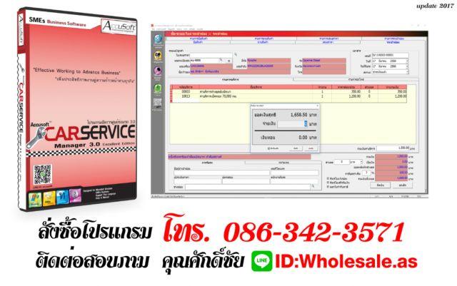 โปรแกรม ศูนย์ซ่อมรถยนต์ Car Service Manager 3.0 Excellent