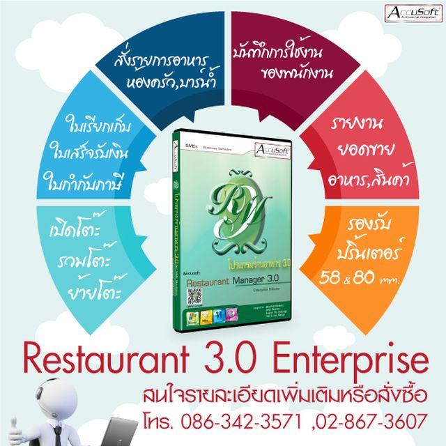 โปรแกรมร้านอาหาร 3.0  Excellent  Enterprise