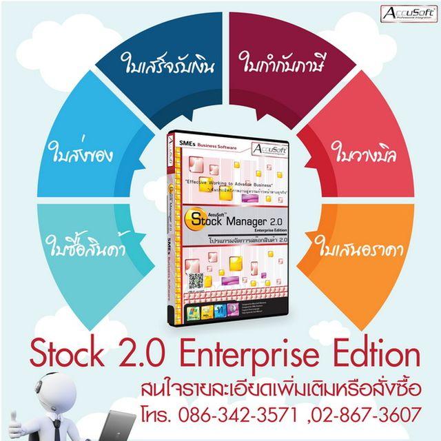 โปรแกรมขายหน้าร้าน 2.0  Excellent  Enterprise