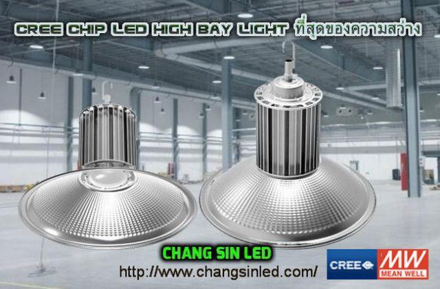 ขายโคมไฟไฮเบย์แอลอีดี Industrial Light หลากหลายชนิด