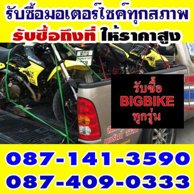 แก้วกล้า เจริญยนต์ รับซื้อมอเตอร์ไซค์ รับซื้อบิ้กไบค์ รับซื้อถึงที่ ให้ราคาสูง โทรสอบถามได้ตลอด ทุกรุ่นทุกยี่ห้อ 50 - 1200 cc ทุกสภาพ ไปรับรถเองถึงที่ ไม่ว่าจะใกล้หรือใกลเราไปทุกที่