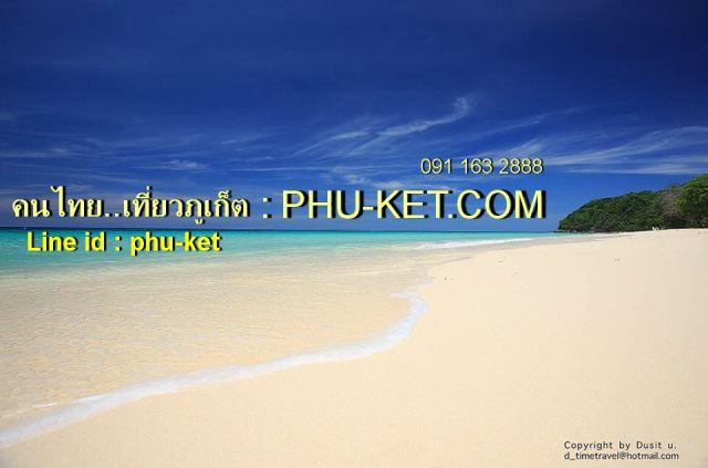 ภูเก็ต ทัวร์ เที่ยว ภูเก็ต PHU-KET.com เว็บไซต์คนไทย เที่ยวทัวร์ภูเก็ต โดยเฉพาะ