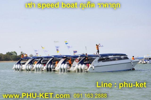ทัวร์ภูเก็ต  เช่าเรือเร็ว สปีดโบ้ท เที่ยวทะเลภูเก็ต ราคาถูก