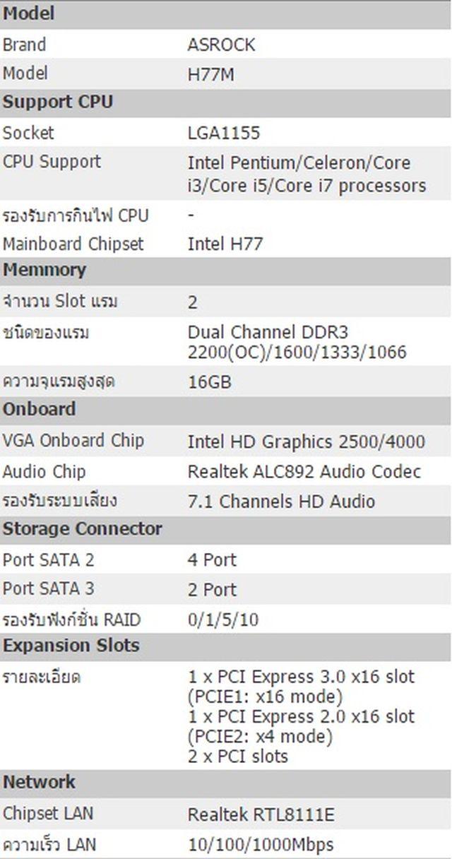 เมนบอร์ด asrock H77m  CPU Core I5 ราคา 3500 รวมส่ง EMS