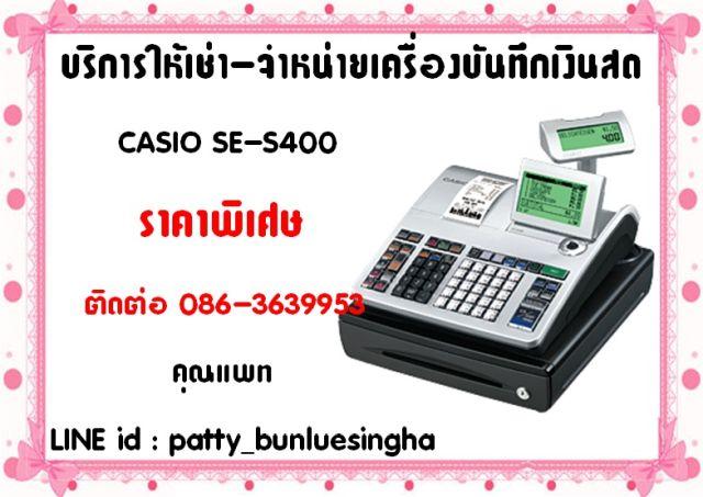 บริการให้เช่า-จำหน่าย เครื่องบันทึกเงินสด CASIO SE-S400 ในราคาพิเศษ โทร.086-3639953 คุณแพท