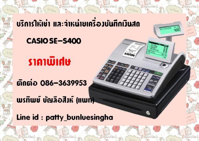 บริการให้เช่า และจำหน่ายเครื่องบันทึกเงินสด CASIO SE-S400 ในราคาพิเศษ 081-6459240,086-3414623 คุณวินชัย