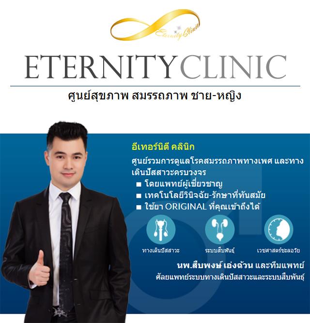 Eternity Clinnic ศูนย์สุขภาพ สมรรถภาพ ชาย-หญิง โดย หมอเบียร์ นพ.สืบพงษ์ เอ่งฉ้วน