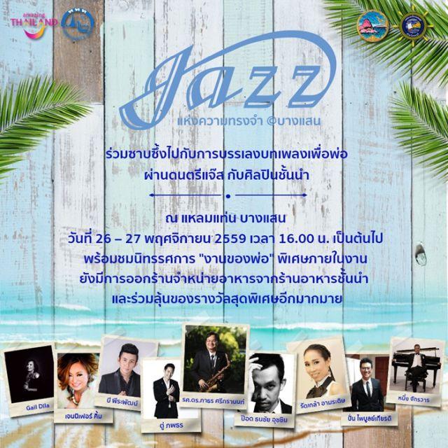 คอนเสิร์ต Jazz in memory At Bangsaen