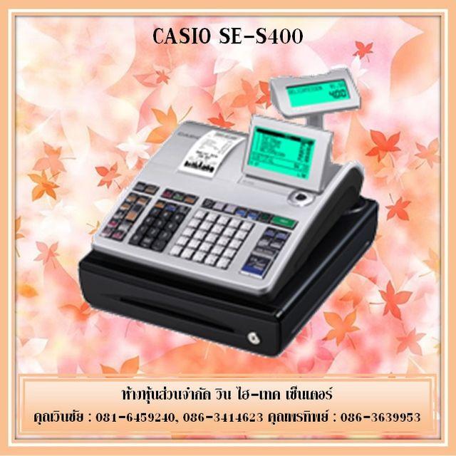 บริการให้เช่า-จำหน่าย เครื่องบันทึกเงินสด CASIO SE-S400 ราคาพิเศษ