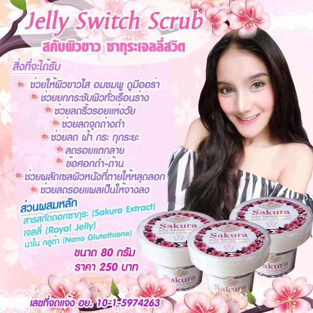 จำหน่ายสครับขัดผิว ซากุระเจลลี่สวิต(Jelly Switch Scrub)
