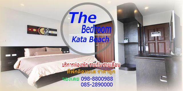 ที่พักหาดกะตะ ใกล้ทะเล ที่พักภูเก็ตราคาหลักร้อย หาดกะตะ ภูเก็ต The bedroom kata