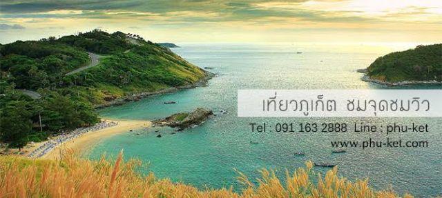 ทัวร์ภูเก็ต เที่ยว ภูเก็ต PHU-KET.com เว็บไซต์คนไทย เที่ยวทัวร์ภูเก็ต โดยเฉพาะ