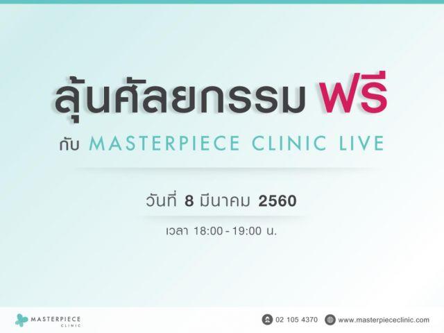 ลุ้นศัลยกรรมฟรี กับ Masterpiece Clinic Live