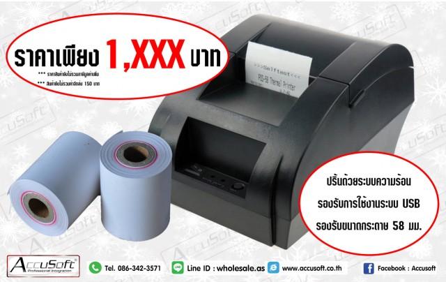 แนะนำอุปกรณ์ POS ใหม่  ล่าสุด  เครื่องพิมพ์สลิป รุ่น pos-5890k