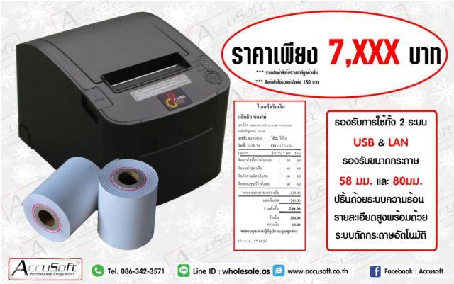 แนะนำอุปกรณ์ POS ใหม่  ล่าสุด เครื่องพิมพ์สลิป PowerGold รุ่น PG-80330