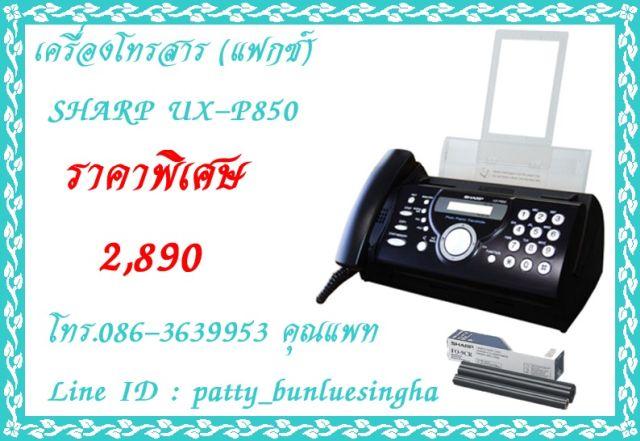 จำหน่ายเครื่องโทรสารกระดาษธรรมดา (แฟกซ์) SHARP รุ่น UX-P850 ในราคาพิเศษ 2,890