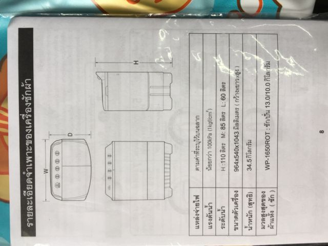 ขายเครื่องซักผ้า LG 13kk. มือสอง 5500