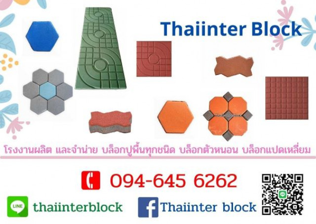 ขาย- บล็อกตัวหนอน แปดเหลี่ยม แผ่นปูทางเท้า บล็อกหกเหลี่ยม ราคาถูก 094-645-6262