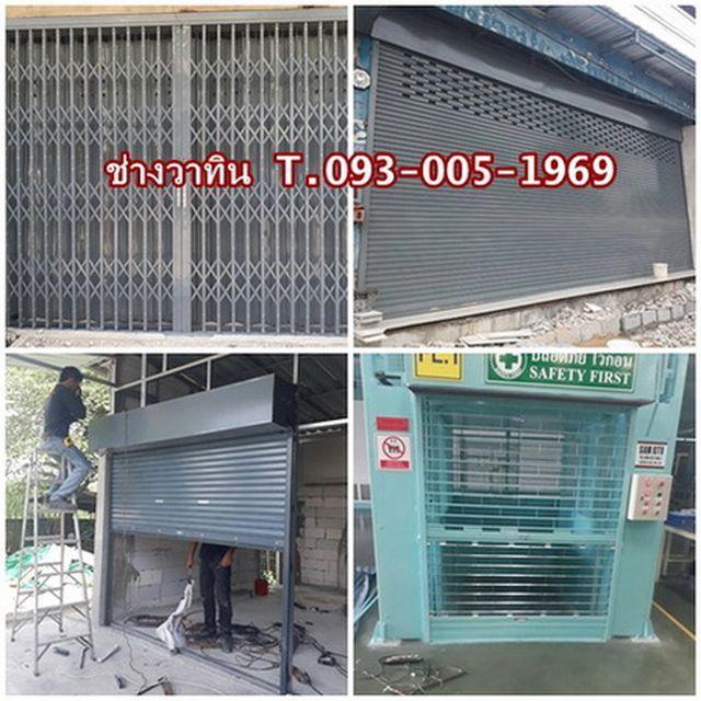 ประตูยืดพัทยา พานทอง 093-005-1969 ประตูม้วน บางปะกง ศรีราชา ชลบุรี  รับประกัน1ปี