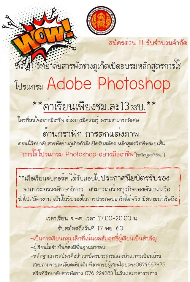 เปิดอบรมหลักสูตรวิชาชีพระยะสั้น การใช้โปรแกรมAdobe Photoshop