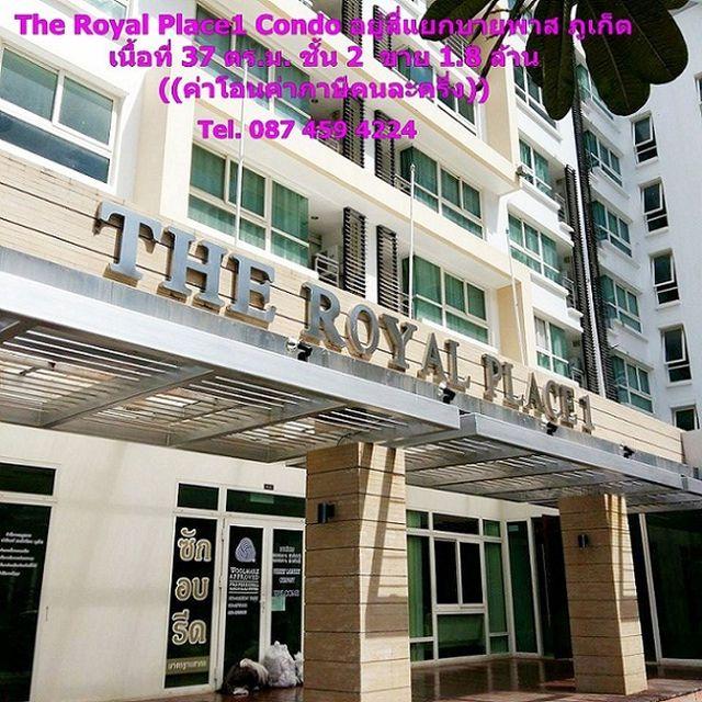 ขายถูก 1.8 ล้าน The Royal Place1 Condo สี่แยกบายพาส ภูเก็ต Tel.087 459 4224