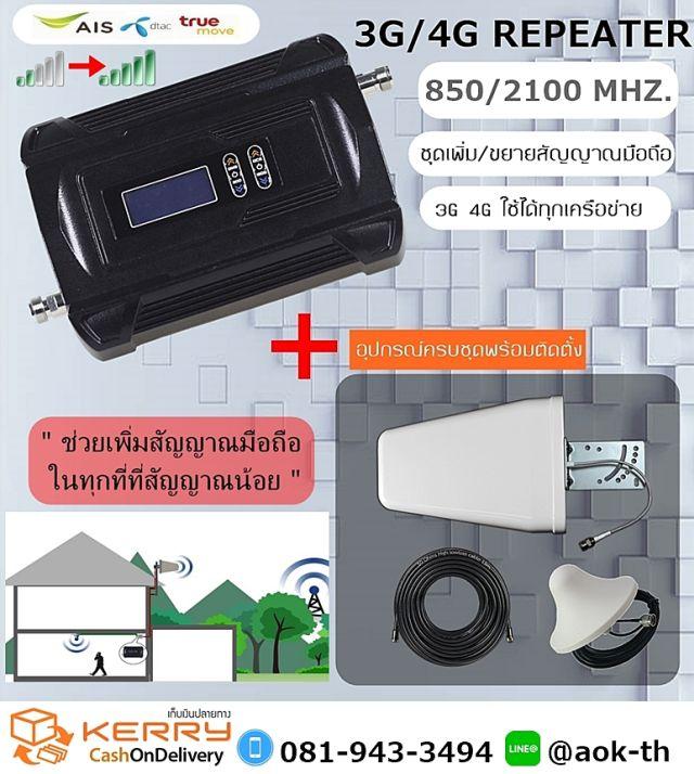 ชุดเพิ่มสัญญาณมือถือ 3G 4G ระบบดิจิตอล  ใช้ได้ทุกซิม ทุกเครือข่าย