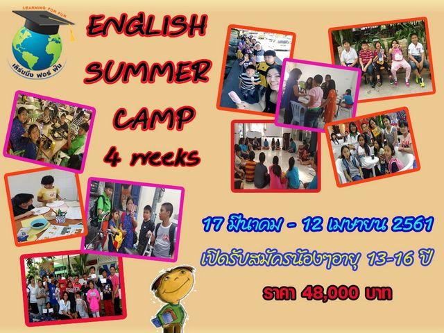 โครงการ English Summer Camp 2018
