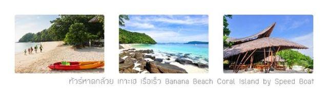 ทัวร์หาดกล้วย เกาะเฮ เรือเร็ว