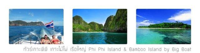 ทัวร์เกาะพีพี เกาะไม้ไผ่ เรือใหญ่