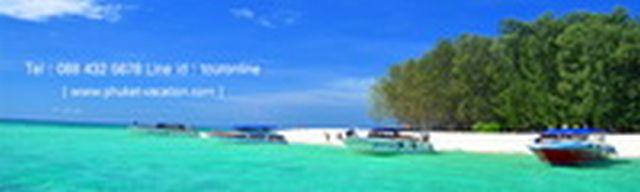 ทัวร์ภูเก็ต เที่ยวเกาะพีพี เกาะไม้ไผ่ เรือเร็ว