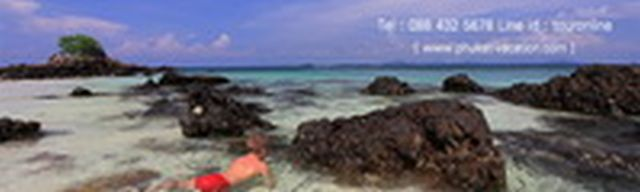 โปรแกรมเที่ยวทัวร์  เที่ยวเกาะไข่ครึ่งวันเช้า กับ ภูเก็ต-เวเคชั่น ดอท คอม