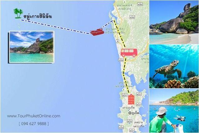 ทัวร์ภูเก็ต 3 วัน 2 คืน  ทัวร์เกาะสิมิลัน เรือเร็ว ซิตี้ทัวร์ เมืองภูเก็ต 5 ช.ม.