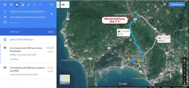 ขายที่ดินกะบี่ ถนนหนองทะเลห่าทะเลอ่าวนาง 8.5 กม.เนื้อที่ 11 ไร่ ขายเหมา 50 ล้าน