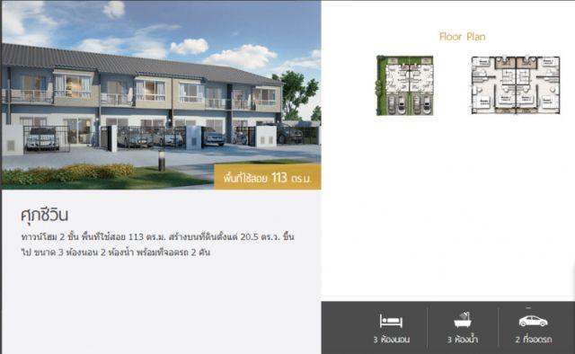 ขายบ้านทาวน์โฮม 2 ชั้นในศุภาลัยลากูนภูเก็ต(สะป้ำ)เนื้อที่20.9 ตร.วา ขาย 2.7 ล้าน