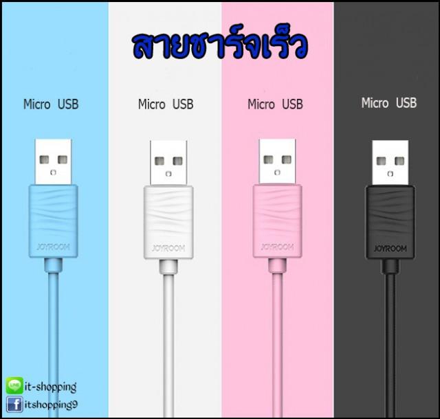 สายชาร์จเร็ว Micro USB