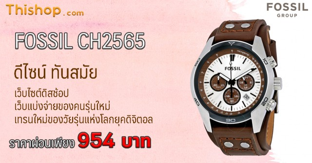 นาฬิกา FOSSIL CH2565 ดีไซน์ ทันสมัย สำหรับคนวัยมัน