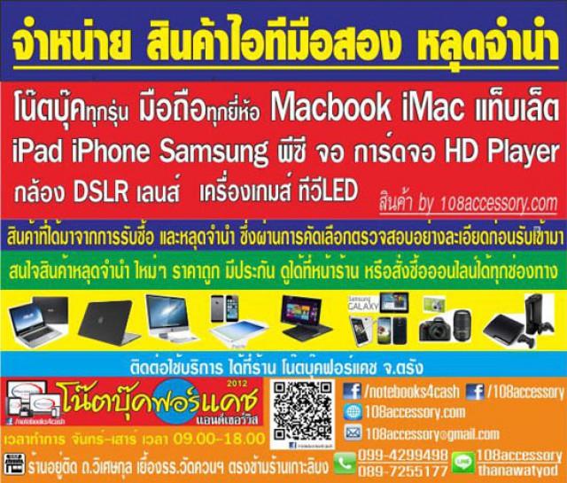 ขาย โน๊ตบุ๊ค มือสอง จ.ตรัง ขาย มือถือ iPhone iPad Samsung กล้องฯ หลุดจำนำ ตรัง