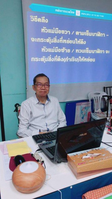 สอนนวดไทย 150 ชั่วโมง   เรียนจบแล้วมีงานรองรับทันที