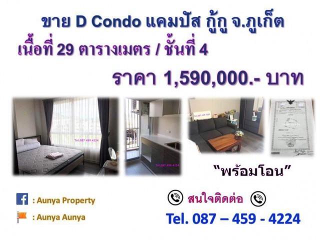 ขาย D Condo แคมปัส รีสอร์ท กู้กู ภูเก็ต Tel.087 459 4224