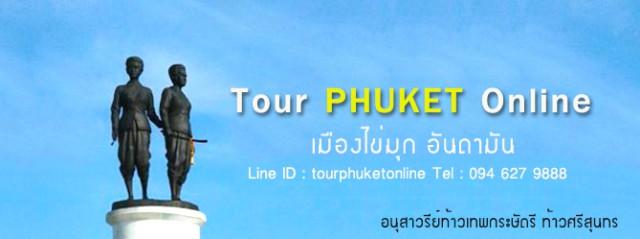 ทัวร์ภูเก็ต จองทัวร์ภูเก็ต 1 วัน ออนไลน์ ( Tour Phuket One Day Trip )