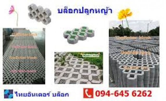 แผ่นปูทางเดิน ราคาถูก 0946456262
