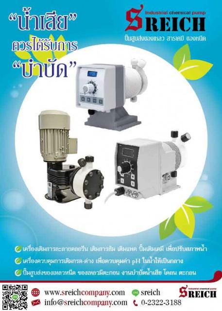 ปั้มจ่ายสารเคมี Chemical feed pumpปั๊มดูดจ่ายสารเคมี ปั๊มน้ำมัน ปั๊มของเหลว