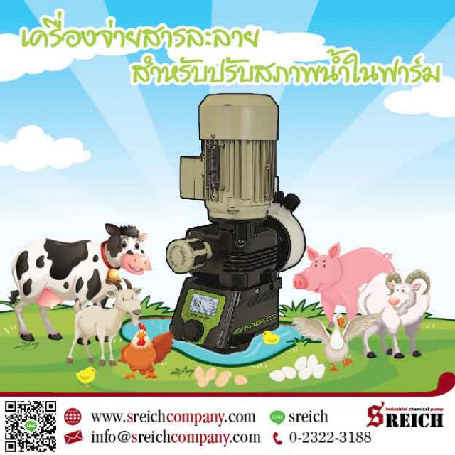 Dose Vitamin aqua feed supplement to farm by Dosing pump EMEC