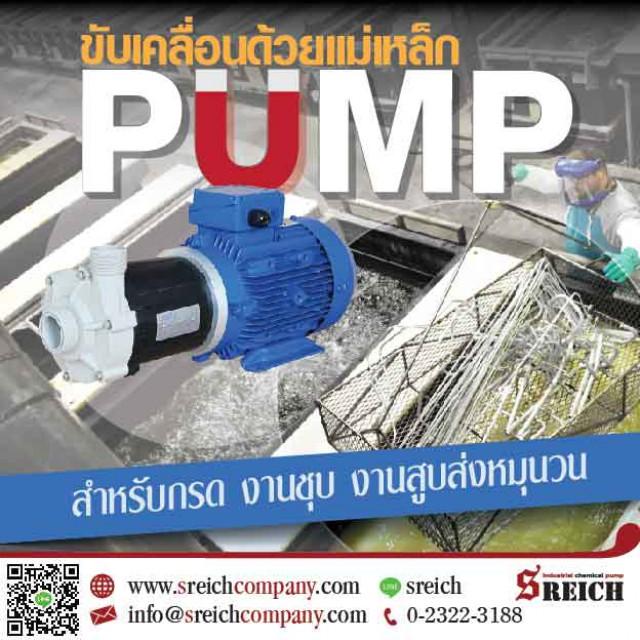 ปั๊มน้ำสำหรับสารเคมี CTM Magnet pump เครื่องสูบส่งกรดด่าง นำเข้าจากสวีเดน