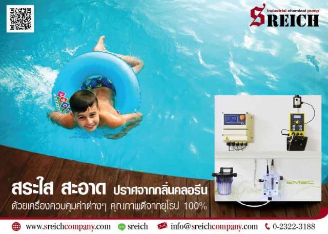 ดูแลสระว่ายน้ำ บำบัดน้ำในสระ เติมคลอรีนอัตโนมัติ สำหรับรีสอร์ท โรงแรม 023223188