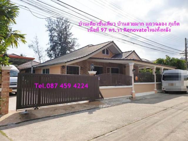 ขายด่วน บ้านเดี่ยวชั้นเดียว Renovateใหม่ทั้งหลัง แถวฉลอง ภูเก็ต 087 459 4224
